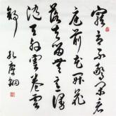 (已售)孔庆钢(鞍山书协会员) 行书法 四尺斗方《宠辱不惊》