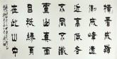 (已售)刘来元(山西省书协副主席)四尺横幅 国画书法《题西林壁》隶书