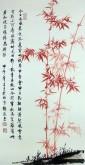 (已售)李传波(书协理事 启功大弟子)国画花鸟画四尺竖幅 红竹子