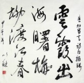 颜以琳(中国书协会员)国画书法四尺斗方《云霞出海曙 梅柳渡江春》行草书