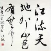 颜以琳(中国书协会员)国画书法 四尺斗方《江流天地外 山色有无中1》行草书
