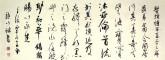 (已售)颜以琳(中国书协会员)国画书法 四尺对开斗方《圣经诗第一百三十三篇》草书
