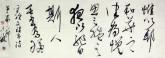 颜以琳(中国书协会员)国画书法 四尺对开《草书8》草书