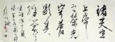 (已售)颜以琳(中国书协会员)国画书法 四尺对开斗方《诸天宣上帝之荣光 穹苍显其经营兮》草书