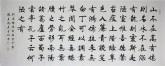 (已售)史洪亮 小六尺横幅《陋室铭》楷书书法
