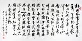 (预定)汤青云 湖北书协 国画行书法 四尺横幅《沁园春雪》