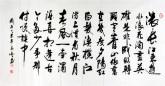 (已售)汤青云 湖北书协 国画行书法 四尺横幅《三国演义》滚滚长江东逝水