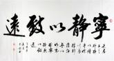(预定)汤青云 湖北书协 国画行书法 四尺横幅《宁静以致远》