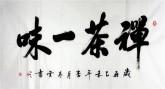 (预定)汤青云 湖北书协 国画行书法 四尺横幅《禅茶一味》