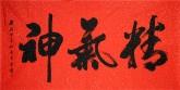 汤青云(湖北书协)国画行书法 四尺横幅《精气神》