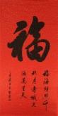 (预定)汤青云 江西书协 国画行书法 四尺竖幅《福》