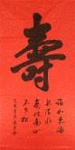 汤青云 江西书协 国画行书法 四尺竖幅《寿》