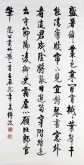 画家李传波(书协理事 启功大弟子)国画行书法 四尺竖幅