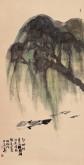 【询价】肖映梅(中国美协)国画花鸟画 四尺竖幅《波平鱼自在 人廉一身轻》
