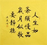 (已售)史洪亮 三尺斗方《人生如茶须慢品 岁月似歌要静听》楷书书法