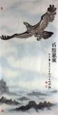 刁立(中美协会员)国画雄鹰 四尺竖幅《前程万里》