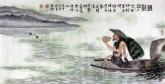 (已售)刁立(中美协会员)国画人物画 四尺横幅《渔歌子》