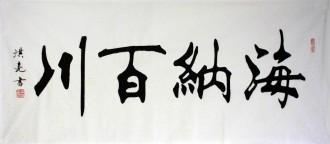 史洪亮 四尺横幅《海纳百川》楷书书法