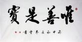 汤青云 江西书协 国画行书法 四尺横幅《为善是宝》16-6