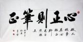 汤青云 江西书协 国画行书法 四尺横幅《心正则笔正》16-9