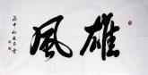 汤青云 江西书协 国画行书法 四尺横幅《雄风》16-7