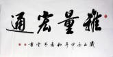 汤青云 江西书协 国画行书法 四尺横幅《雅量宏通》16-4