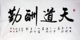(预定)汤青云 江西书协 国画行书法 四尺横幅《天道酬勤》16-1