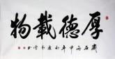 汤青云 江西书协 国画行书法 四尺横幅《厚德载物》16-3