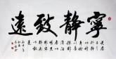 (预定)汤青云 江西书协 国画行书法 四尺横幅《宁静致远》16-8