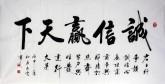 (预定)汤青云 江西书协 国画行书法 四尺横幅《诚信赢天下》16-13