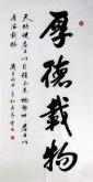 (预定)汤青云 江西书协 国画行书法 四尺竖幅《厚德载物》16-27