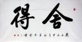 汤青云 江西书协 国画行书法 四尺横幅《舍得》16-10