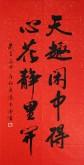 汤青云 江西书协 国画行书法 四尺竖幅《天趣闲中得 心花静里开》16-28