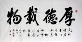 汤青云 江西书协 国画行书法 四尺横幅《厚德载物》16-15