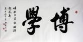 汤青云 江西书协 国画行书法 四尺横幅《博学》16-14