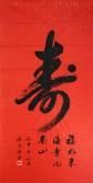 汤青云 江西书协 国画行书法 四尺竖幅《寿》16-30