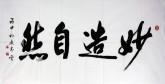 汤青云 江西书协 国画行书法 四尺横幅《妙造自然》16-12