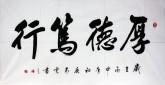 汤青云 江西书协 国画行书法 四尺横幅《厚德为行》16-11