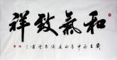 汤青云 江西书协 国画行书法 四尺横幅《和气致祥》16-16