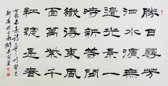 朱肖金 四尺横幅 隶书《春日》朱熹 古诗词 胜日寻芳泗水滨