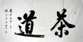 汤青云 江西书协 国画行书法 四尺横幅《茶道》