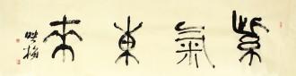 肖映梅(中国书协会员)国画书法 四尺横开《紫气东来》