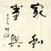肖映梅(中国书协会员)国画书法 四尺斗方《家和事兴》