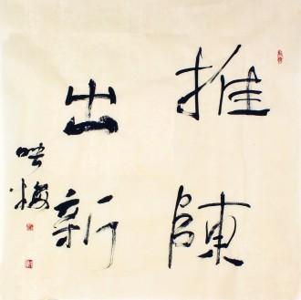 肖映梅(中国书协会员)国画书法 四尺斗方《推陈出新》