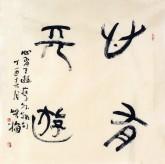 肖映梅(中国书协会员)国画书法 四尺斗方《心有天游》
