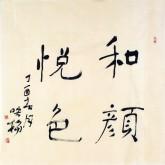 肖映梅(中国书协会员)国画书法 四尺斗方《和颜悦色》