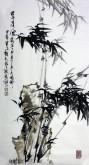石云轩(广西美协) 三尺竖幅《君子清风》竹子 石头15-8