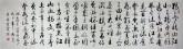 王春生 国画书法 行书 六尺对开横幅《毛泽东诗词·沁园春·长沙》