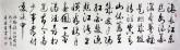 王春生 国画书法 行书 六尺对开横幅《诗词·.临江仙》滚滚长江东逝水
