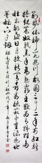 王春生 国画书法 行书草书 四尺对开竖幅《毛泽东诗词·到韶山》